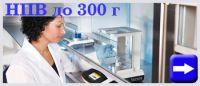 Лабораторные весы до 300 г